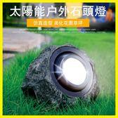 太陽能燈戶外庭院燈仿真石頭燈室外花園草坪裝飾擺件LED防水射燈