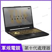 華碩 ASUS FX506LI 軍規電競筆電 (送1TB HDD)【15.6 FHD/i7-10870H/升16G/GTX 1650Ti 4G/512G SSD/Buy3c奇展】
