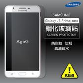 保護貼 玻璃貼 抗防爆 鋼化玻璃膜SAMSUNG Galaxy J7 Prime 尊爵版 螢幕保護貼