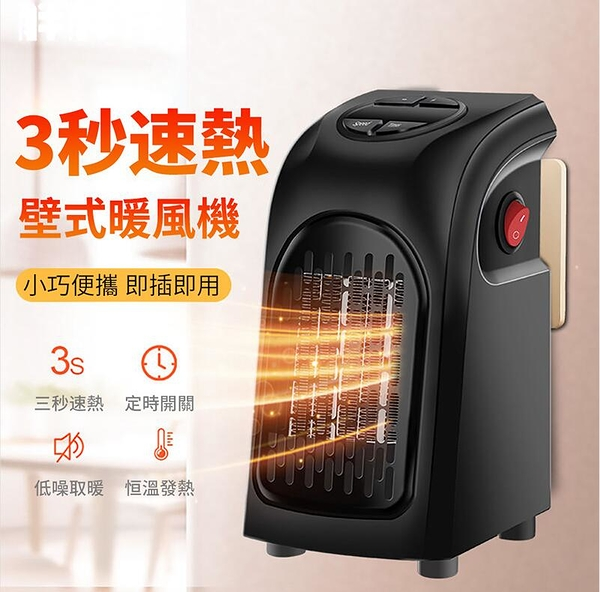 現貨秒出 Heater黑科技迷你暖風機家用小型取暖器節能辦公室熱風速熱小霸王