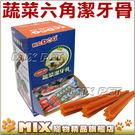 ◆MIX米克斯◆KC DOG .蔬菜六角潔牙骨【單支包裝8入】鮮嫩雞肉製成.狗狗超愛吃