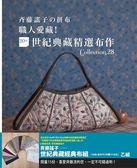 斉藤謠子の拼布 職人愛藏!20週年世紀典藏精選布作Collection.28