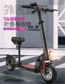電動車滑板車成人折疊迷你電動車電動自行車代駕電瓶車igo 夏洛特