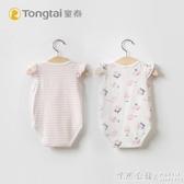 童泰新生兒嬰兒衣服夏季薄款女寶寶包屁衣女童夏裝連身衣哈衣純棉 怦然心動