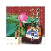 33007-佛說阿彌陀經.八十八佛大懺悔文CD