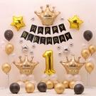 金色華麗風生日快樂週歲氣球套裝組 週歲 場景 布置用品 生日快樂 嬰兒 寶寶 拉條 橘魔法 現貨