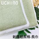 UCHINO 新疆超長棉 毛巾 - 長巾 / 厚實 吸水 日本內野