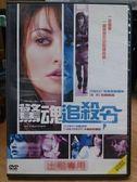 影音專賣店-Y90-008-正版DVD-電影【驚魂追殺令】-茱莉葉露意絲 吉娜葛森 米基洛克 卡倫基斯雷尼