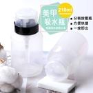 美甲去光水壓瓶210ml加大容量有卡榫可防漏按壓瓶/洗甲水空瓶 吸水瓶新款壓瓶NailsMall