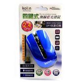 [ 中將3C ]   Kolin 歌林 四鍵式無線藍光滑鼠  KCP-EH722