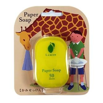 【Charley】紙香皂-檸檬-50枚