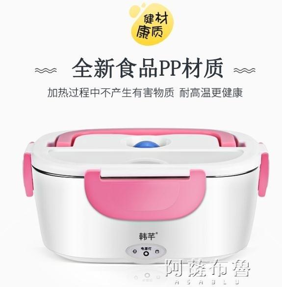 便當盒 110V220V電加熱飯盒不銹鋼內膽可插電自動保溫盒上班迷你便當盒熱飯器-完美