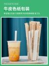 珍珠奶茶吸管尖頭環保