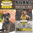 此商品48小時內快速出貨》(送購物金350元)烘焙客Oven-Baked》無穀低敏全犬野放雞配方犬糧大顆粒25磅