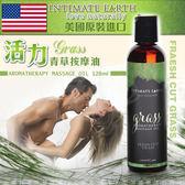 潤滑愛情配方 vivi情趣 潤滑液 情趣商品 美國Intimate Earth-Grass 天然青草 活力按摩油 120ml