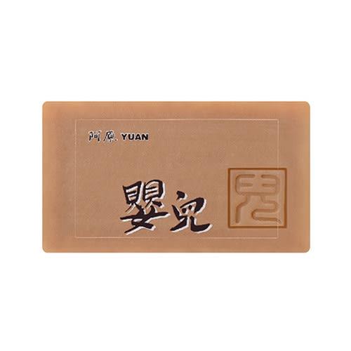 【阿原肥皂】嬰兒皂100g