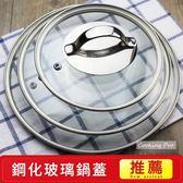 304不銹鋼手柄可視鋼化玻璃鍋蓋G型帶氣孔16cm18cm20cm22cm24cm26
