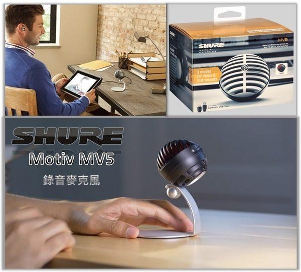 【金聲樂器廣場】Shure  MOTIV - MV5 錄音麥克風