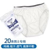 一次性內褲男士免洗純棉旅游20條 大碼無菌旅游20條