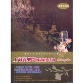 音樂花園-上海百樂門(國語經典老歌)CD (10片裝)