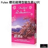 【女王性感精品】Fulex 夫力士 櫻花超薄型衛生套保險套12片裝