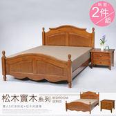 Homelike 安朵實木床架組-雙人5尺(含床頭櫃)