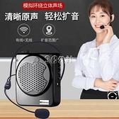金正小蜜蜂擴音器教師專用戶外導游無線耳麥話筒大音量喊話器喇叭