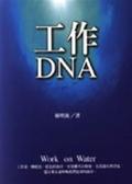 (二手書)工作DNA