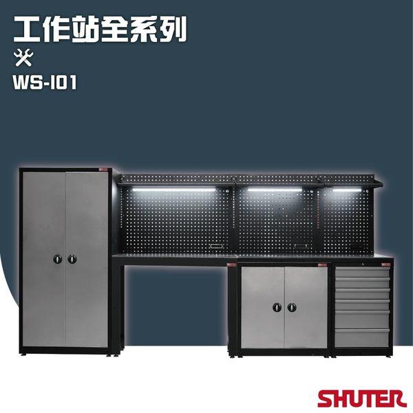 樹德SHUTER-WS工作站系列 WS-I01工作站旗艦版 零件櫃 工具車 廠房 汽機車維修站