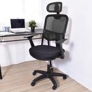 座椅加大款 電腦椅 辦公椅 書桌椅 凱堡...