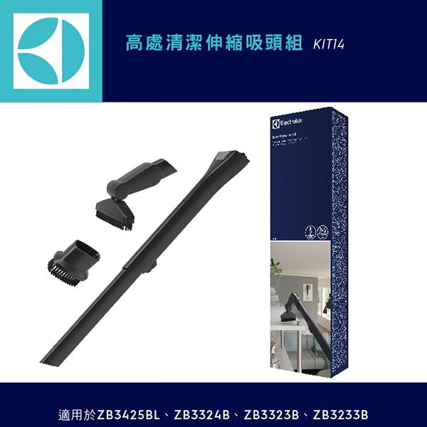 《原廠配件》Electrolux KIT14 伊萊克斯 高階款完美管家專用 高處清潔伸縮吸頭組 (ZB3425BL/ZB3324B專用)