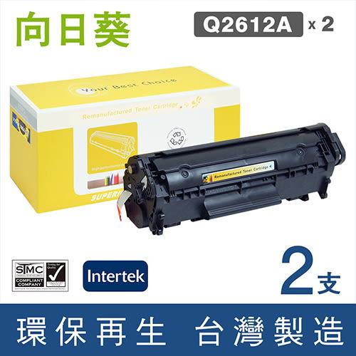 [Sunflower 向日葵] for HP Q2612A (12A) 黑色環保碳粉匣/ 2黑超值組