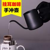 咖啡壺 手沖咖啡壺家用迷你細口壺304不銹鋼掛耳壺滴漏式咖啡器具套裝 【米家科技】