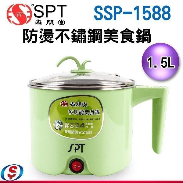 【信源】1.5公升【尚朋堂防燙不鏽鋼多功能美食鍋】SSP-1588