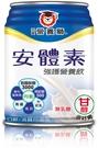 (加送2罐)營養獅-安體素強護營養飲(甘醇/清甜)237ml 24入/箱 *維康