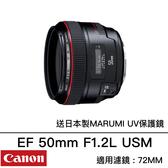 Canon EF 50mm f/1.2 L USM F1.2 台灣佳能公司貨 買再送Marumi UV保護鏡 大光圈人像鏡 德寶光學