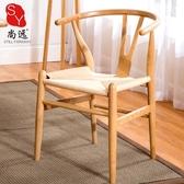 中式餐椅實木西餐廳椅子北歐咖啡廳椅家用原木電腦椅Y椅靠背wy 【免運】