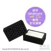 【配件王】現貨 公司貨 Wellnight 威奈 智慧空氣清淨機專用 全效濾網 HP-123 HEPA 濾網 耗材
