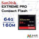 【和信嘉】SanDisk EXTREME PRO CF 64GB 160MB/s 記憶卡 Compact Flash 公司貨 終身有限保固