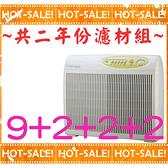 《共二年份濾材組》Opure A3 臻淨 阿肥機 紫外線+醫療級HEPA空氣清淨機 (台灣製高品質 / 20坪)