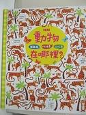 【書寶二手書T1/少年童書_EBN】數數看.找找看.比比看:動物在哪裡?_克絲婷.羅伯森