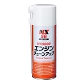 NX5000引擎積碳清洗劑 發動機 燃燒室 化油器 高效泡沫清潔劑 降低油耗 日本原裝