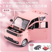 合金仿真五菱宏光mini馬卡龍汽車模型擺件回力兒童男孩玩具小汽車 快速出貨