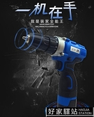 東陽12V16.8V25V充電鑽充電轉手槍電鑽家用電動螺絲刀套裝鋰電鑽
