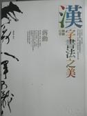【書寶二手書T7/藝術_QJM】漢字書法之美-舞動行草_蔣勳