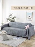 北歐純色沙發布全蓋四季通用沙發巾毯子全包萬能套沙發墊蓋布罩  七色堇