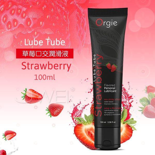 969情趣~葡萄牙Orgie.草莓口交潤滑液-100ml