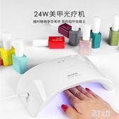 220V美甲光療機指甲油膠烤燈光療感應家用烘干機速干光療機LB5230【彩虹之家】