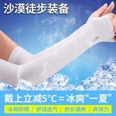 夏季冰袖戶外防曬手套男女薄冰絲防曬袖套 BF2004【旅行者】