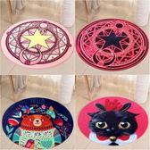 地毯 魔法陣圓形地毯現代簡約客廳臥室可愛兒童卡通可水洗吊籃電腦椅墊『快速出貨』